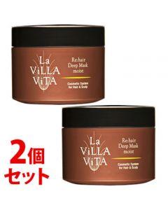 《セット販売》 ラ・ヴィラ・ヴィータ リ・ヘア ディープマスク モイスト (250g)×2個セット ラヴィラヴィータ La Villa Vita 【送料無料】