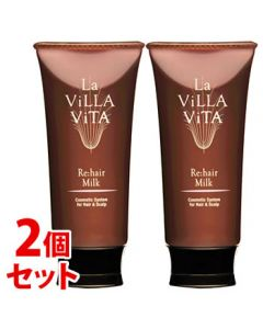 《セット販売》 ラ・ヴィラ・ヴィータ リ・ヘア ミルク (80g)×2個セット ラヴィラヴィータ La Villa Vita 【送料無料】