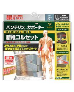 【特売セール】 興和 バンテリンコーワ サポーター 腰椎コルセット ゆったり大きめ LLサイズ ブルーグレー (1枚) 腰用