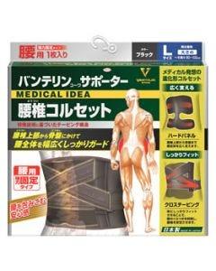 【特売セール】 興和 バンテリンコーワ サポーター 腰椎コルセット 大きめ Lサイズ ブラック (1枚) 腰用