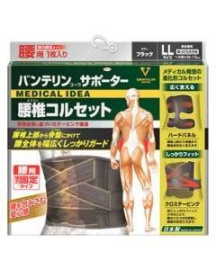 【特売セール】 興和 バンテリンコーワ サポーター 腰椎コルセット ゆったり大きめ LLサイズ ブラック (1枚) 腰用