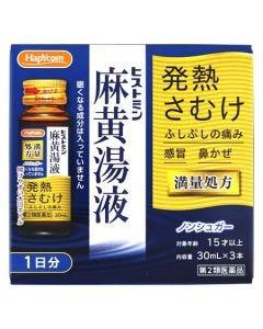 【第2類医薬品】ハピコム 小林薬品工業 ヒストミン麻黄湯液 1日分 (30mL×3本) まおうとう 発熱 さむけ