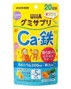 UHA味覚糖 グミサプリキッズ カルシウム・鉄 20日分 (110g) Ca 鉄 グミ サプリ KIDS ※軽減税率対象商品