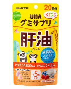 UHA味覚糖 グミサプリキッズ 肝油 20日分 (110g) グミ サプリ KIDS ※軽減税率対象商品