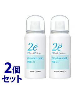 《セット販売》 資生堂 2e ドゥーエ 保湿ミスト 携帯 (50g)×2個セット 敏感肌用 化粧水