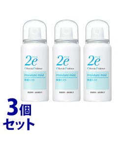 《セット販売》 資生堂 2e ドゥーエ 保湿ミスト 携帯 (50g)×3個セット 敏感肌用 化粧水