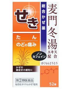 【第(2)類医薬品】ジェーピーエス製薬 ダイヤルかぜ7錠剤 (52錠) 麦門冬湯エキス配合 総合かぜ薬 ばくもんどうとう
