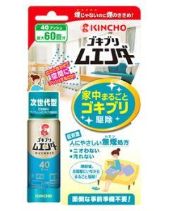 【☆】 金鳥 KINCHO キンチョウ ゴキブリムエンダー 40プッシュ (20mL) 【防除用医薬部外品】
