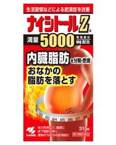 【第2類医薬品】小林製薬 ナイシトールZa (315錠) おなかの脂肪を落とす ナイシトール