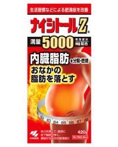 【第2類医薬品】小林製薬 ナイシトールZa (420錠) おなかの脂肪を落とす ナイシトール
