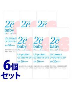 《セット販売》 資生堂 2e ドゥーエ ベビー UVプロテクトミルク SPF20 PA++ (30mL)×6個セット 2e baby 顔・からだ用 日やけ止め乳液