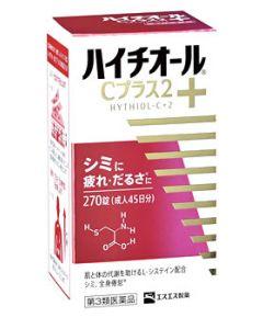 【第3類医薬品】エスエス製薬 ハイチオールCプラス2 (270錠) ビタミンC剤 しみ・そばかす
