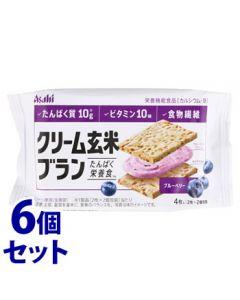 《セット販売》 アサヒ クリーム玄米ブラン ブルーベリー (2枚×2個包装)×6個セット カルシウム・鉄 栄養機能食品 ※軽減税率対象商品
