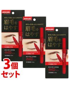 【第1類医薬品】《セット販売》 森下仁丹 ペレウス (2.5mL)×3個セット 眉毛 発毛促進