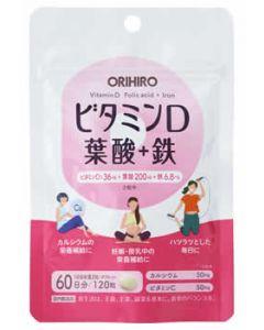 オリヒロ ビタミンD 葉酸+鉄 60日分 (300mg×120粒) 健康食品 ※軽減税率対象商品