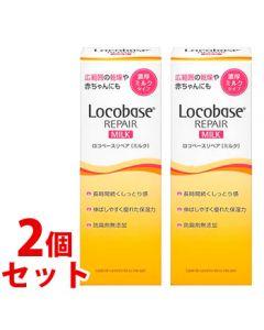《セット販売》 第一三共ヘルスケア ロコベースリペア ミルク (48g)×2個セット 皮膚保護乳液 ボディミルク