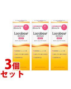 《セット販売》 第一三共ヘルスケア ロコベースリペア ミルク (48g)×3個セット 皮膚保護乳液 ボディミルク