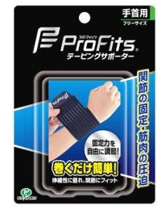 ピップ プロ・フィッツ テーピングサポーター 手首用 (1本) フリーサイズ スポーツ用