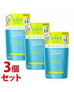 【特売セール】 《セット販売》 花王 サクセス 髪サラッとリンス つめかえ用 (320mL)×3個セット 男性用 メンズリンス