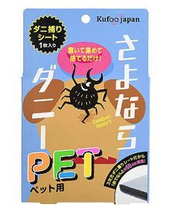イースマイル さよならダニ― PET (1枚) ペット用 ダニ捕りシート