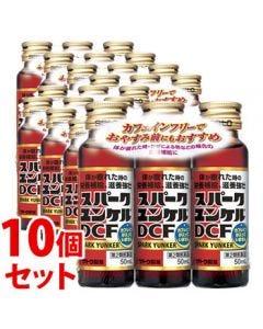 【第2類医薬品】《セット販売》 佐藤製薬 スパークユンケルDCF (50mL×3本)×10個セット 栄養補給 滋養強壮