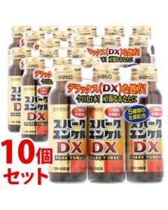 【第2類医薬品】《セット販売》 佐藤製薬 スパークユンケルDX (50mL×3本)×10個セット 栄養補給 滋養強壮