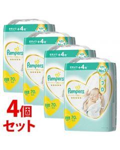 《セット販売》 P&G パンパース はじめての肌へのいちばん スーパージャンボ 新生児 (70枚)×4個セット テープタイプ 紙おむつ 【P&G】