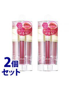 《セット販売》 ボリカ リッププランパーエクストラセラム 03 カシスレッド (6.8g)×2個セット Borica リップクリーム 唇美容液