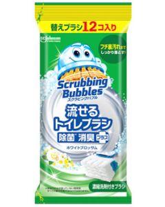 ジョンソン スクラビングバブル 流せるトイレブラシ 除菌消臭プラス ホワイトブロッサム つけかえ用 (12個) 替えブラシ トイレ用洗浄ブラシ