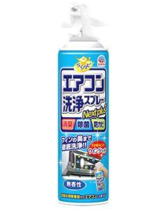 アース製薬 らくハピ エアコン洗浄スプレー Nextplus 無香性 (420mL) エアコン掃除