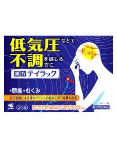 【第2類医薬品】小林製薬 テイラック (24錠) 漢方 五苓散