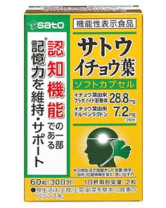 佐藤製薬 サトウ イチョウ葉 30日分 (60粒) 機能性表示食品 【送料無料】 ※軽減税率対象商品