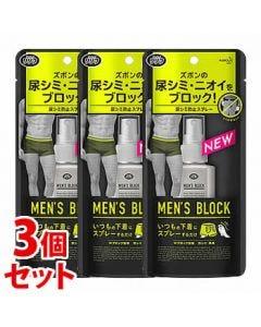 《セット販売》 花王 リリーフ メンズブロック (90mL)×3個セット 尿シミ防止 消臭 スプレー