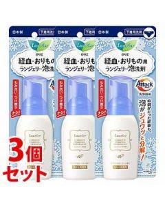 《セット販売》 花王 ロリエ ランジェリー泡洗剤 (80mL)×3個セット 下着用 洗剤