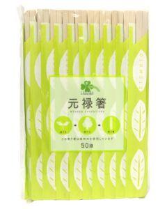 くらしリズム 元禄箸 (50膳) 割箸 割り箸