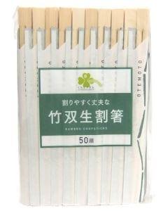くらしリズム 竹双生割箸 (50膳) 割箸 割り箸
