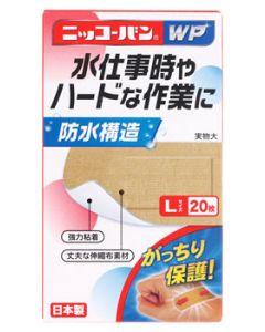 日廣薬品 ニッコーバン WP Lサイズ No.508 (20枚) 絆創膏 【一般医療機器】