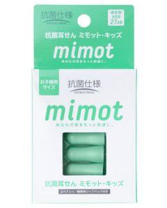 川本産業 カワモト 抗菌耳せん ミモット・キッズ (2ペア) 子供用 耳栓
