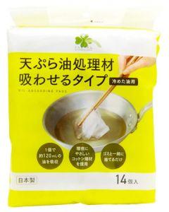 くらしリズム コットン・ラボ 天ぷら油処理剤 吸わせるタイプ (14個) 廃食用油処理パッド