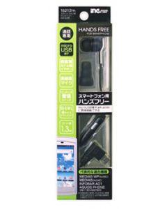 多摩電子工業 スマートフォン用 ハンズフリー microUSB (1個) イヤホン