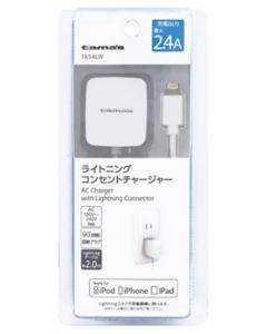 多摩電子工業 Lightning コンセントチャージャー 2.4A TA54LW (1個) ACコンセント充電器