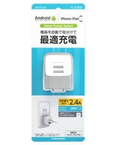 多摩電子工業 コンセントチャージャー 2.4A 2ポート 最適充電 ホワイト TA77UW (1個) ACコンセント充電器