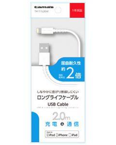 多摩電子工業 Lightning USBケーブル ホワイト 2.0m TH111L20W (1個) データ通信ケーブル