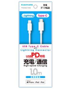 多摩電子工業 CtoLケーブル 1.0m ホワイト TH225LC10W (1個) USB Type-C ケーブル