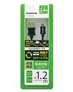 多摩電子工業 Wリバーシブル microUSBケーブル 1.2m ブラック TH72SR12K (1個) スマートフォン・タブレット用