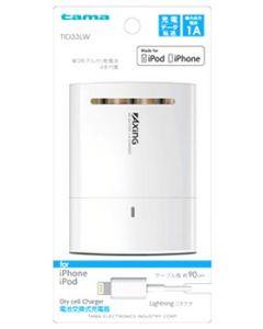 多摩電子工業 Lightning 電池交換式チャージャー ホワイト TID33LW (1個) モバイルバッテリー 充電器