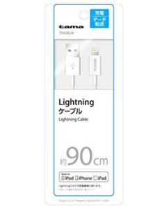 多摩電子工業 Lightning ケーブル 0.9m TIH08LW (1個) iPhone iPad iPod