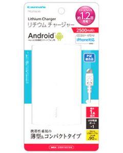 多摩電子工業 リチウムチャージャー 2500 ホワイト TPL65SUW (1個) モバイルバッテリー