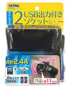セイワ 2DC+2USB ダイレクトソケット ブラック F276 (1個) カーアクセサリー アクセサリーソケット