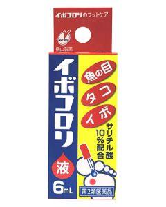 【第2類医薬品】横山製薬 イボコロリ 液 (6mL) 魚の目 タコ・イボ用薬